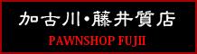 加古川・藤井質店(JR加古川駅前の質屋・リサイクル店。金プラチナ・宝石・ブランド品・電化製品の質・買取と販売)