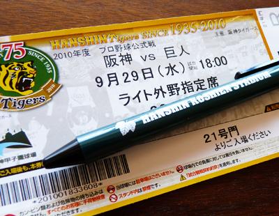 阪神巨人戦チケット