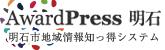 明石市地域情報知っ得システム | AwardPress明石