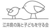 江井島の海と子どもを守る会