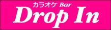 Drop In|ドロップイン|兵庫県明石市JR大久保駅前のカラオケバー